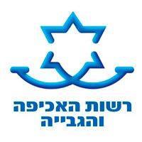 לוגו - רשות האכיפה והגבייה